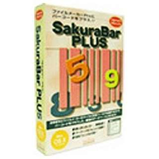 〔Mac版〕 SakuraBar PLUS X (サクラバー プラス テン)