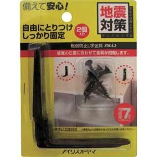 家具転倒防止L字金具 (2個入り) JTK-L2