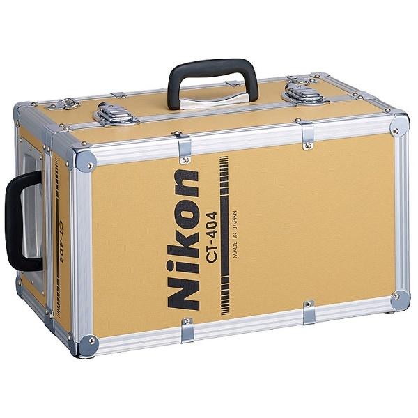 ニコン トランクケース CT-404 レンズケース