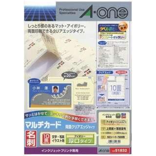 〔インクジェット〕 マルチカード 名刺 500枚 (A4サイズ 10面×50シート) アイボリー 51832