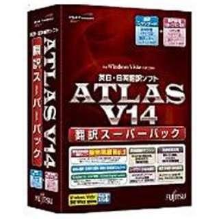 〔Win版〕 ATLAS 翻訳スーパーパック V14.0