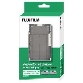 ポストカードサイズペーパー専用トレイ FHP A-PTP1 J