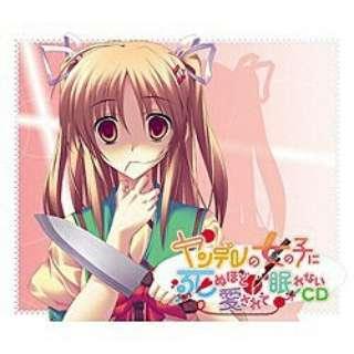 """""""眠れないCDシリーズ"""" Vol.2 ヤンデレの女の子に死ぬほど愛されて眠れないCD"""