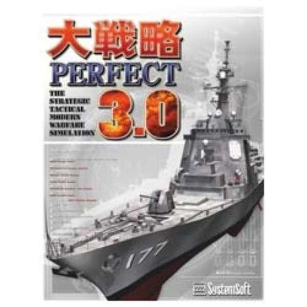 大戦略パーフェクト 3.0