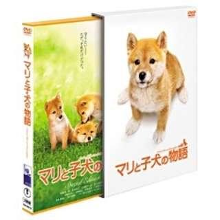 マリと子犬の物語 スペシャル・エディション 【DVD】