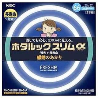FHC66EDF-SHG-A 丸形スリム蛍光灯(FHC) ホタルックスリムα FRESH色 [昼光色]