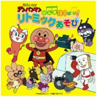 (キッズ)/それいけ!アンパンマン げんき100ばい!リトミックあそび 【CD】
