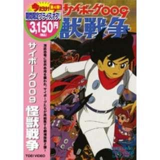 サイボーグ009 怪獣戦争 【DVD】