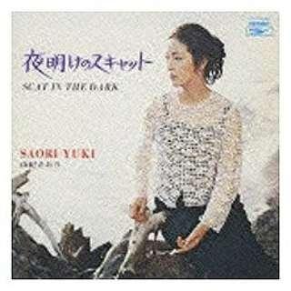 由紀さおり/夜明けのスキャット 初回限定盤 【CD】