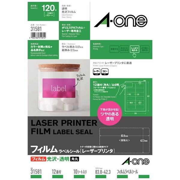 レーザープリンタラベル 透明光沢フィルム (A4・12面x10シート) 31581