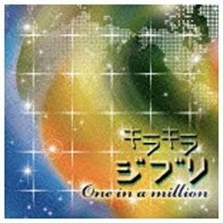 キラキラジブリ World Wide 【CD】
