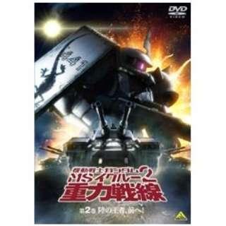 機動戦士ガンダム MSイグルー2 重力戦線 2 陸の王者、前へ! 【DVD】