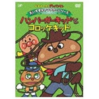 それいけ!アンパンマン だいすきキャラクターシリーズ ハンバーガーキッド ハンバーガーキッドとコロッケキッド 【DVD】