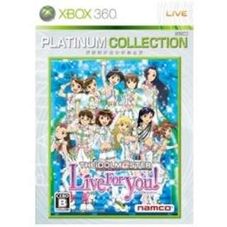アイドルマスター ライブフォーユー!(プラチナコレクション)【Xbox360ゲームソフト】