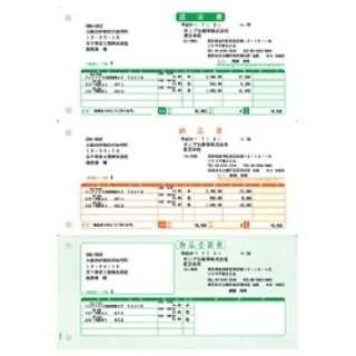 納品書B ~請求書・納品書・物品受領書~ (500枚) SR331