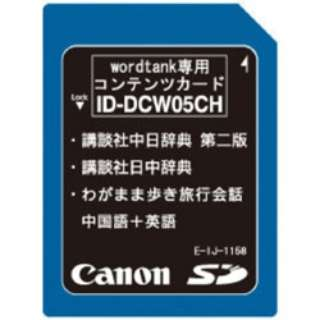 電子辞書用追加コンテンツ 「中日辞典[第2版]/日中辞典」 ID-DCW05CH