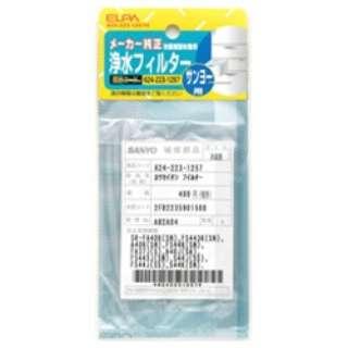 冷蔵庫用浄水フィルター(サンヨー用)624-223-1257H