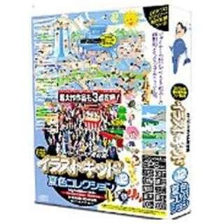 〔Win・Mac版〕 イラストキッド Vol.12 夏色コレクション