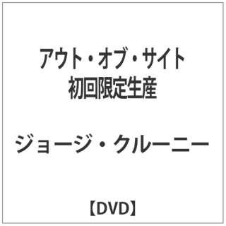 アウト・オブ・サイト 初回限定生産 【DVD】
