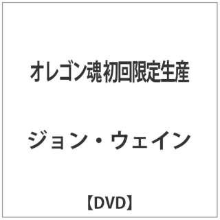 オレゴン魂 初回限定生産 【DVD】