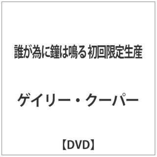 誰が為に鐘は鳴る 初回限定生産 【DVD】