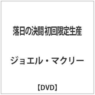 落日の決闘 初回限定生産 【DVD】
