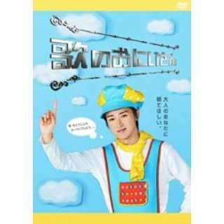 歌のおにいさん DVD-BOX【DVD】