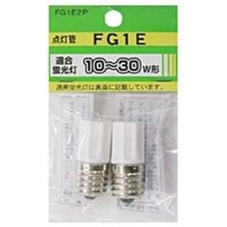 点灯管 (10W~30W用・2個入) FG1E2P