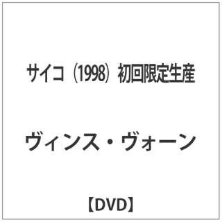 サイコ(1998) 初回限定生産 【DVD】