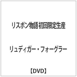 リスボン物語 初回限定生産 【DVD】
