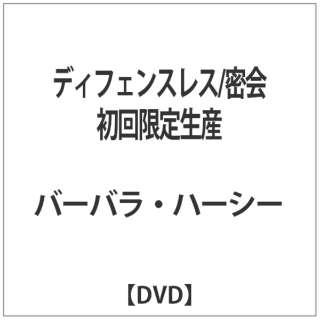 ディフェンスレス/密会 初回限定生産 【DVD】