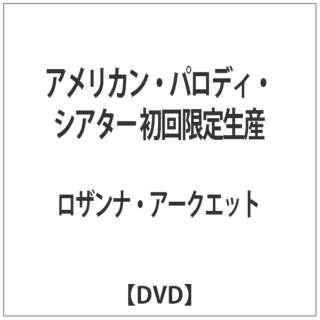 アメリカン・パロディ・シアター 初回限定生産 【DVD】