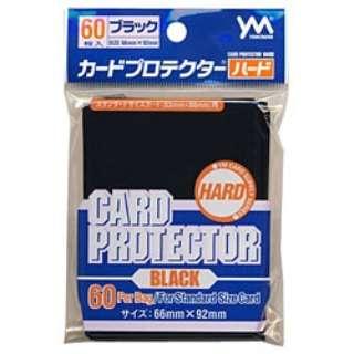 カードプロテクターハード(ブラック) 60枚入り