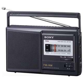 ICF-29 ホームラジオ [AM/FM /ワイドFM対応]