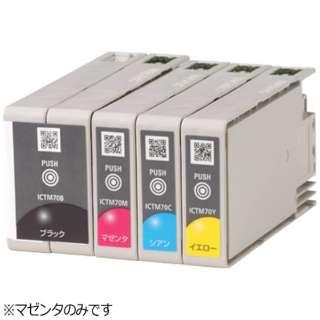 ICTM70M-S 純正プリンターインク ビジネスインクジェット(EPSON) マゼンタ