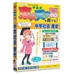 〔Win版〕 平島式東大天才脳を育てる! 中学社会歴史