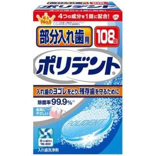 ポリデント 入れ歯洗浄剤 部分入れ歯 108錠