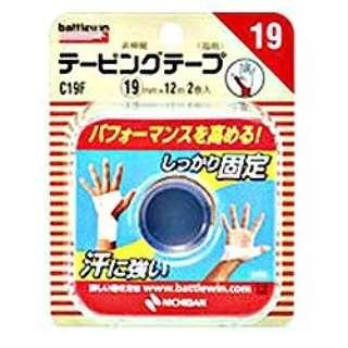 バトルウィン テーピングテープCタイプ/非伸縮(19mm×12m)CH-19F【2巻入り】
