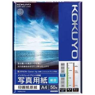 インクジェットプリンター用 印画紙原紙 絹目 (A4サイズ・50枚) KJ-F12A4-50