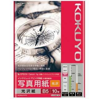 インクジェットプリンター用 写真用紙 光沢 (B5サイズ・10枚) KJ-G14B5-10