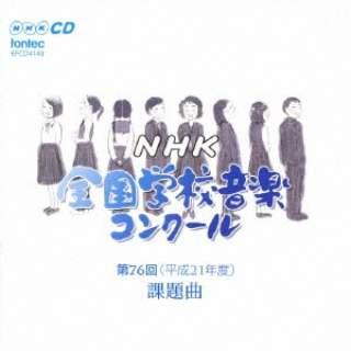 第76回(平成21年度) NHK全国学校音楽コンクール課題曲 【CD】