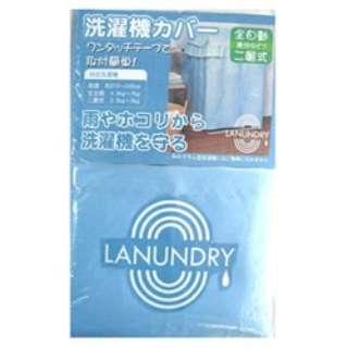 洗濯機カバー 全自動・2槽式兼用 SK16 ブルー