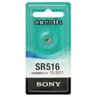 SR516-ECO ボタン型電池 水銀ゼロシリーズ [1本 /酸化銀]