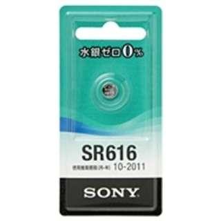 SR616-ECO ボタン型電池 水銀ゼロシリーズ [1本 /酸化銀]