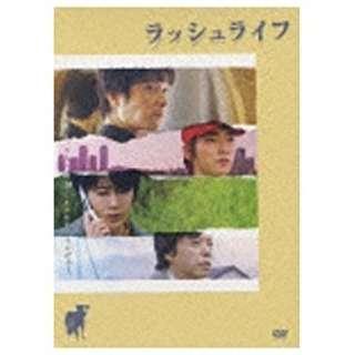 ラッシュライフ 【DVD】