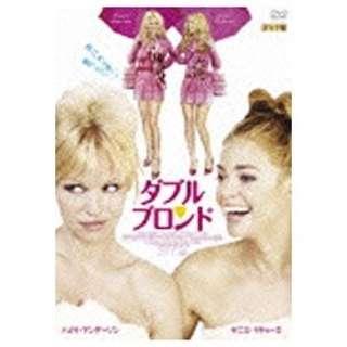 ダブル・ブロンド 【DVD】