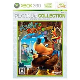 バンジョーとカズーイの大冒険 : ガレージ大作戦(プラチナコレクション)【Xbox360ゲームソフト】