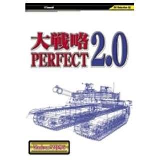 〔Win版〕 大戦略パーフェクト 2.0 [システムソフトセレクション 第55弾]