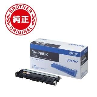TN-290BK 【ブラザー純正】トナーカートリッジブラック TN-290BK 対応型番:MFC-9120CN、DCP-9010CN、MFC-9120CN、DCP-9010CN 他 ブラック