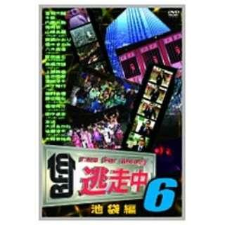 逃走中6 ~run for money~ 池袋編 【DVD】